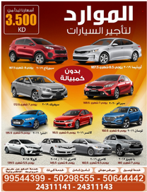 Al Mawarid Rent A Car LLC