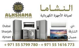 شركة النشاما لصيانة وإصلاح الأجهزة المنزلية 8