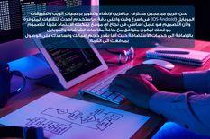 شركة برمجية لتصميم مواقع الويب وتطبيقات الموبايل