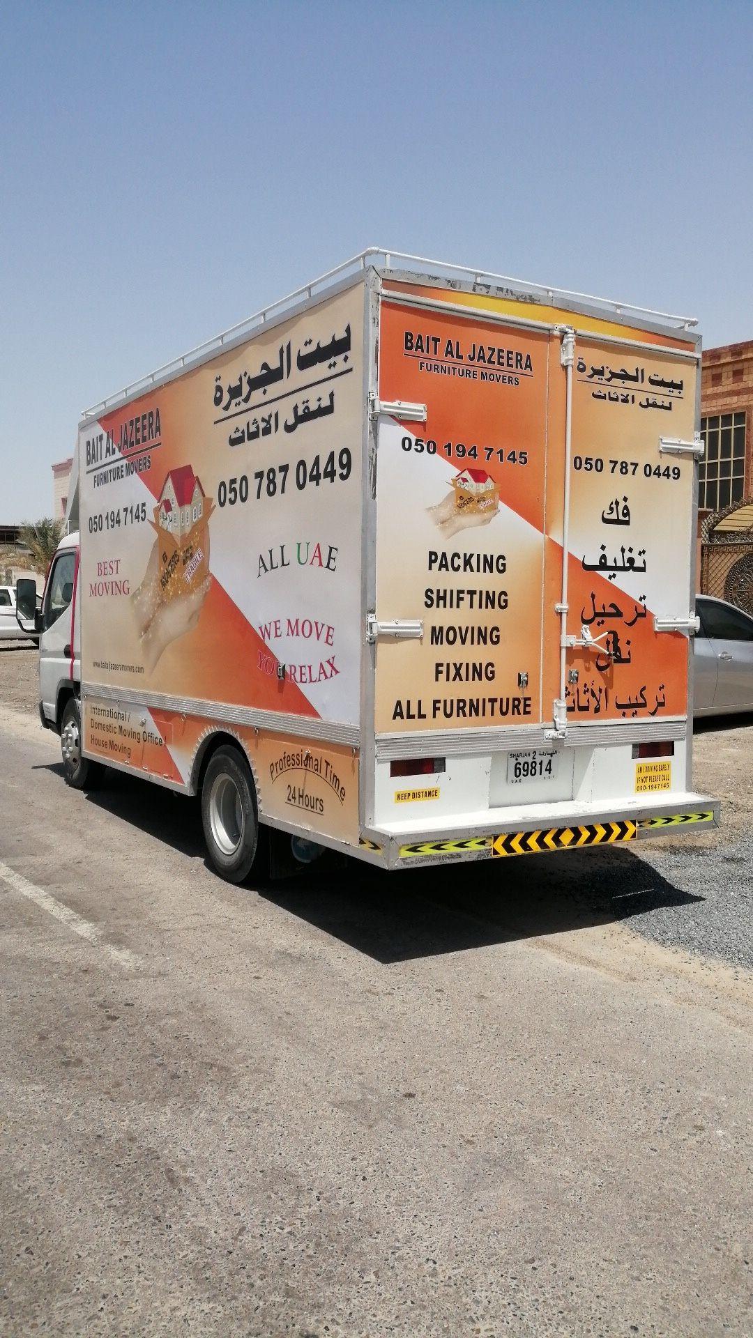 شركة بيت الجزيرة نقل أثاث امارات