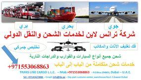 شركة ترانس لاين لخدمات الشحن والنقل الدولي 6