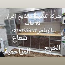شركة تنظيف مطابخ افران بالرياض والدمام شعاع كلين 0567194962...