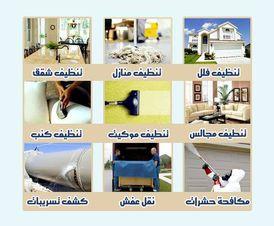 Cleaning & Sterilization Company