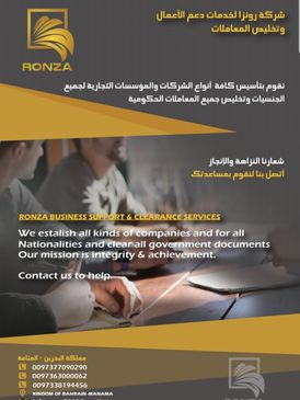 Runza Company for clearing transactions.