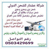 Ishtar International Shipping Co.
