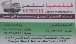 Phenicia Land Cargo Company