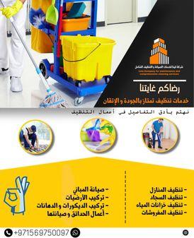 شركة لينا للتنظيف الشامل و الصيانة العامة