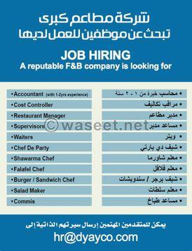 شركة مطاعم كبرى تبحث عن موظفين