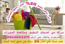 شركة مي لخدمات التنظيف 15