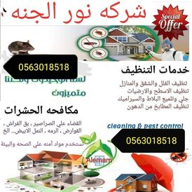 Noor Al Janah Company For Cleaning And Pest