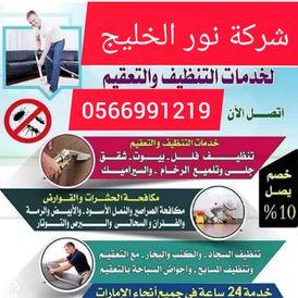شركة نور الخليج لخدمات التنظيف