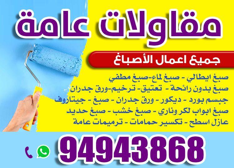شركه الاماني للتجاره العامه و المقاولات 5