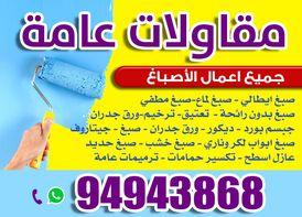 شركه الاماني للتجاره العامه و المقاولات 7