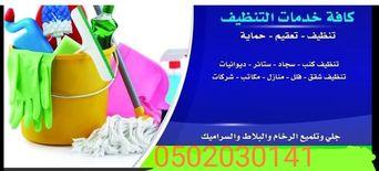 Al mawahb Company For Pest Control Services