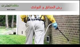 Al Talwab Company For Cleaning & Pest Control Services