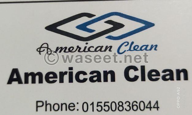شركه امريكان كلين للنظافه