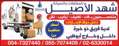 Shad Al Aseel Furniture Transport Co.