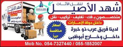 Shahd Al Aseel Company For Furniture Movers