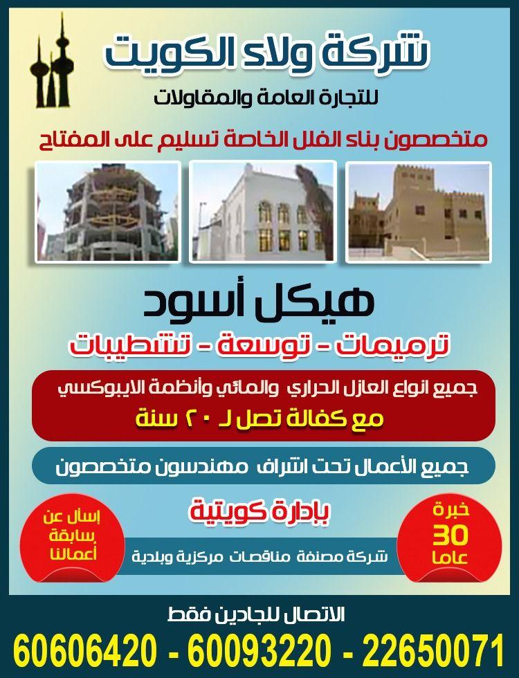 شركه ولاء الكويت للمقاولات 5