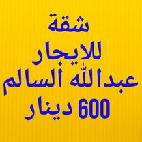 للايجار شقة في ضاحية عبدالله السالم...