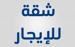 شقة للايجار تصلح مقر شركة بمدينة نصر 220 م...