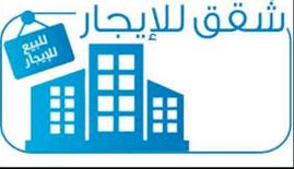 » شقة للايجار في حي الخالدية في الرياض...