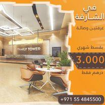 شقة مميزة وإطلالة رائعة وبقسط 3 ألاف درهم شهريا  فقط
