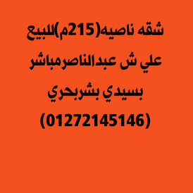 شقه(215م )للبيع علي ش عبد الناصر مباشر بسيدي بشر بحري