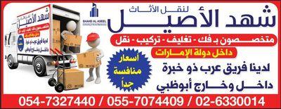 Shahd Al Aseel Furniture Movers