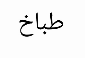 شيف مغربي يبحث عن عمل