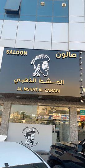 Barber shop for sale in Ajman