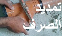صيانة الصرف الصحى