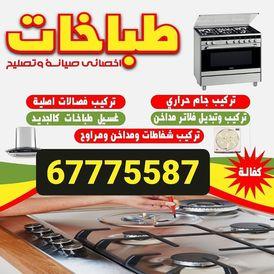 صيانة طباخات ومداخن