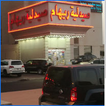 صيدلية ريهامReham Pharmacy