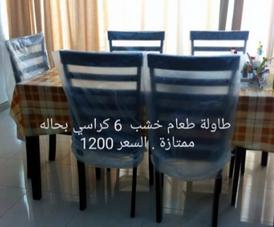 طاولة طعام للبيع