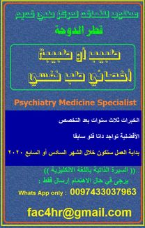 Doctor or physician, a psychiatrist