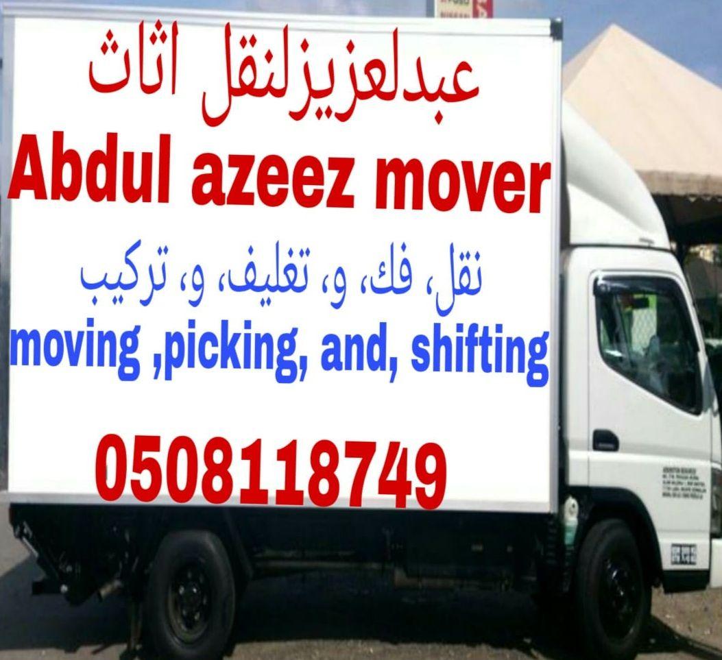عبدالعزيز لنقل أثاث 0508118749 نقل فك وتغليف وتركيب وجميع لأنواع لاثاث مكاتب منازل فيلات
