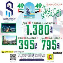عرض العيد الوطني مع الجائب السبعه للسفر والسياحة