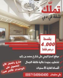 Exclusive offer in Dubai Apartments at a broken price
