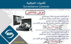 للبيع كاميرات المراقبة بانواعها المختلفة