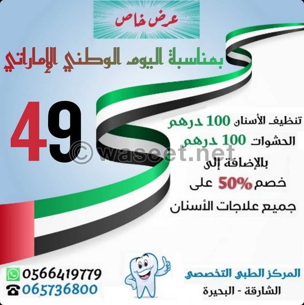 Offers for dental treatments on the occasion of National Day