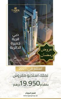 تملك شقة مفروشة الآن في دبي – قرية جميرة الدائرية...
