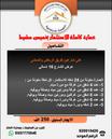 عماره للإيجار في مخطط الموسى - خميس مشيط...