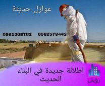 عوازل الرياض الحديثة