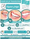 عيادة الرايه كلينك لطب الأسنان...