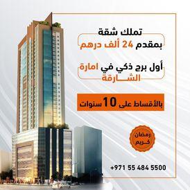 غرفة وصالة بالشارقة بدفعة أولى (24) ألف درهم