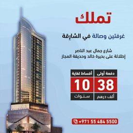 Two rooms and a lounge with a down payment (38) thousand dirhams