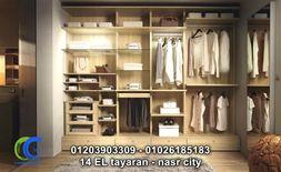 غرف ملابس جديدة مميزة