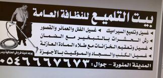 غسيل مساجد مع التعقيم
