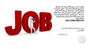 مطلوب محاسب عربي لوكالة ضريبية